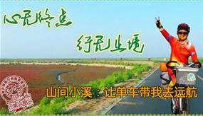 骑行达人第34期:山间小溪 让单车带我去远航