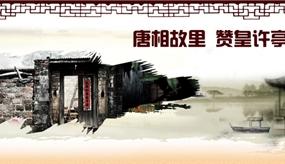 寻隐者——许亭村