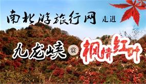 九龙峡赏红叶