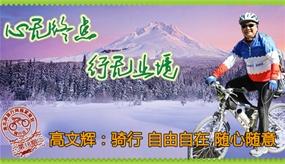 骑行达人专访第18期:高文辉 骑行 自由自在 随心随意