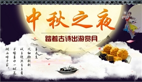 2014中秋节专题
