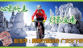 骑行达人专访第19期:赵浩洋 爱骑行爱运动  广交天下好友