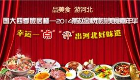 品美食 游河北 国大四季旅居杯—2014燕赵金秋旅游美食嘉年华