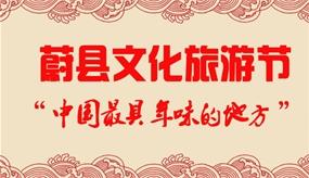 蔚县春节旅游攻略