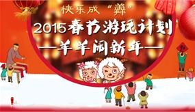 """快乐成""""羴""""——2015春节游玩计划之羊羊闹新年"""