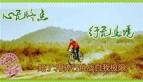 騎行達人第38期:知了 用騎行挑戰自我極限