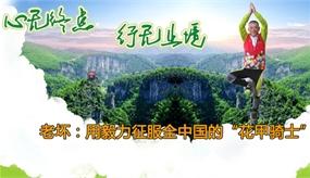 """骑行达人专访第14期:老坏 用毅力征服全中国的""""花甲骑士"""""""