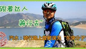 """骑行达人第27期:汽水 骑行途中曾被误为""""东突分子"""""""