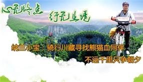骑行达人专访第4期:纳兰小宝  骑行川藏寻找熊猫血同伴