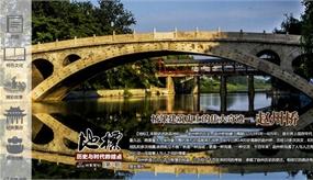 地標時代與歷史的結點——趙州橋