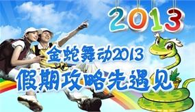金蛇舞动2013 假期攻略先遇见