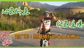 騎行達人第37期:劉廣軍 熱愛騎行的心從未停止