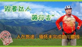 骑行达人第25期:人在旅途 缅怀未完成的川藏线
