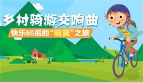 """乡村骑游交响曲 ——快乐60后的""""骑冀""""之旅"""