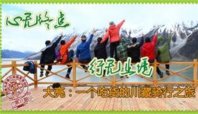 騎行達人第31期:大亮 一個吃貨的川藏騎行之旅