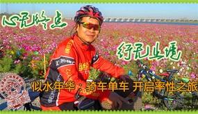 骑行达人第35期:似水年华 骑着单车开启率性之旅