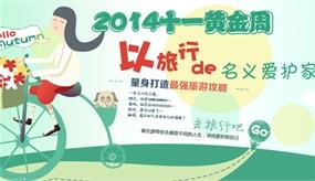 2014十一去哪儿玩_十一节旅游好去处_南北游nanbeiyou