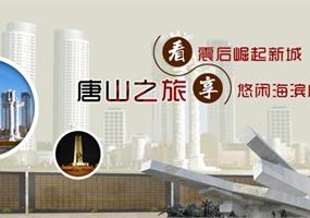 唐山之旅 看震后崛起新城 享悠闲海滨度假