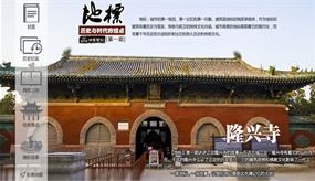 正定隆興寺:時代與歷史的結點