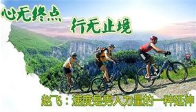 骑行达人专访第1期:赵飞  速度是男人力量的一种延伸