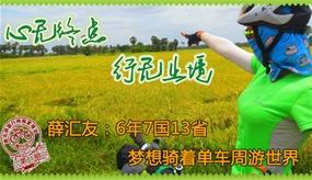 骑行达人专访第21期:薛汇友 6年7国13省 梦想骑着单车周游世界