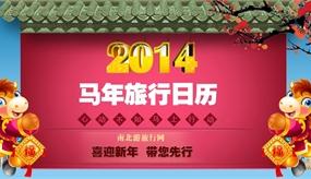 2014马年旅行日历