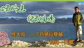 骑行达人专访第22期:怪大叔 一个月骑行穿越昆明—西藏