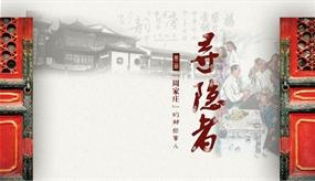 寻隐者第二期:周家庄(河北特色乡村)