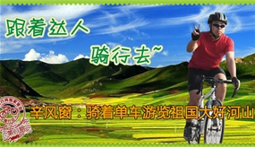 騎行達人第23期:辛風窗 騎著單車游覽祖國大好河山
