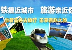 京港澳高铁旅游联盟