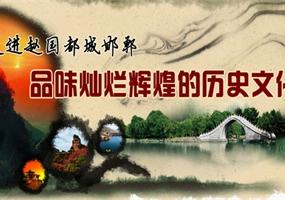 邯郸旅游景点汇总——南北游