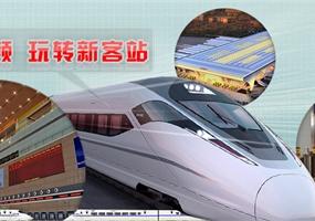 旧貌换新颜 石家庄新火车站启用