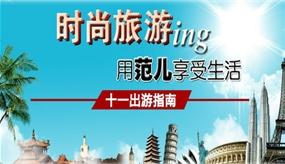 2013国庆节