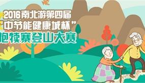 2016南北游第四屆中節能健康城杯抱犢寨登山大賽
