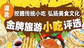 河北省金牌旅游小吃