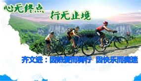 骑行达人专访第2期:齐文进  因热爱而骑行 因快乐而痴迷