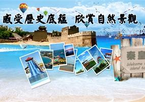 秦皇岛 感受历史底蕴 欣赏自然景观