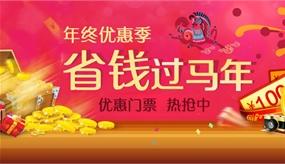 春节旅游优惠_马年去哪玩