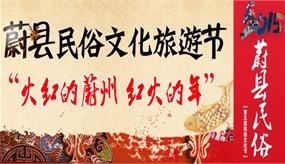 第五届蔚县民俗文化旅游节
