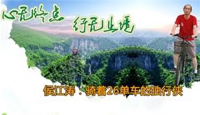 骑行达人专访第6期:侯江涛 骑着26单车的独行侠