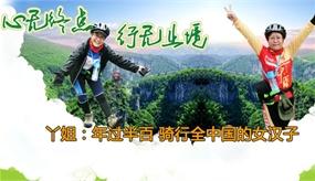 骑行达人专访第7期:丫姐 年过半百 骑行全中国的女汉子