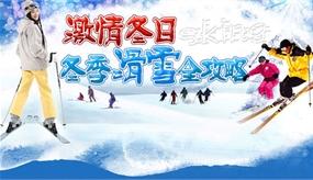冬季旅游滑雪推荐