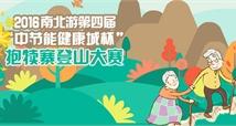 2016南北游第四届中节能健康城杯抱犊寨登山大赛