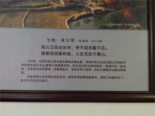 湖南省湘潭县韶山风景区自助游图片